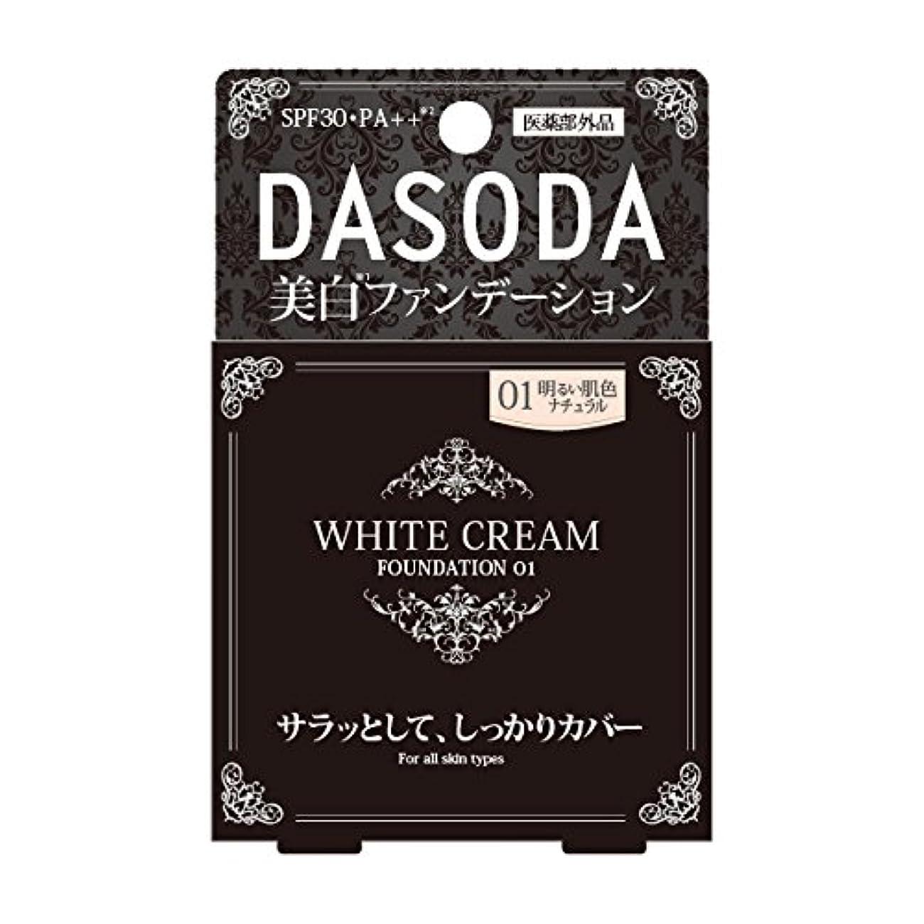 ダソダ エフシー ホワイトクリームファンデーション 01 ナチュラル 8g