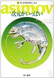次元がいっぱい (ハヤカワ文庫 NF 28 ―アシモフの科学エッセイ 8)