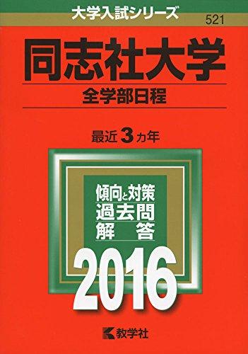 同志社大学(全学部日程) (2016年版大学入試シリーズ)