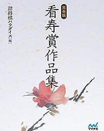 完全版 看寿賞作品集