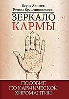 Mirror of Karma. Manual on Karmic Palmistry