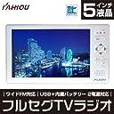 【カイホウジャパン/KAIHOU】 5インチフルセグTV搭載ポータブルFMラジオ 【品番】 KH-TVR500