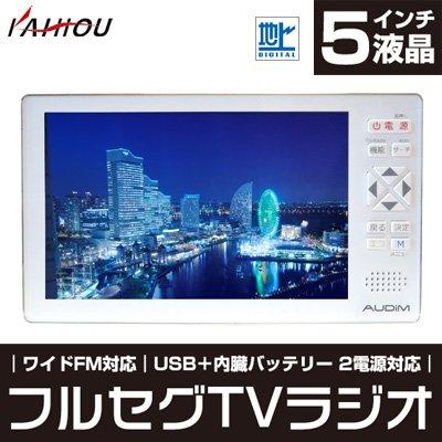 KAIHOU ポータブルテレビ B0711SDP6Z 1枚目