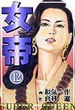 女帝 12
