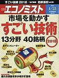 エコノミスト 2018年 1/23 号