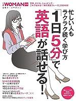 忙しい人もラクラク続く学び方 「1日5分」で英語が話せる! (日経WOMAN別冊)