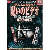 ほんとにあった! 呪いのビデオ 最恐の呪縛編 DVD BOX (<DVD>)