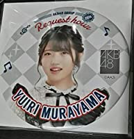 AKB48 村山彩希 推し缶バッジ リクエストアワー 2019