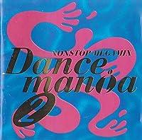 ダンスマニア(2)