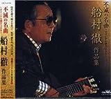 不滅の名曲-オリジナル歌手による-船村徹作品集-