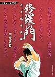 修羅の門 完全VS.奇跡編 アンコール刊行 (講談社プラチナコミックス)