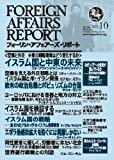 フォーリン・アフェアーズ・リポート2014年10月号
