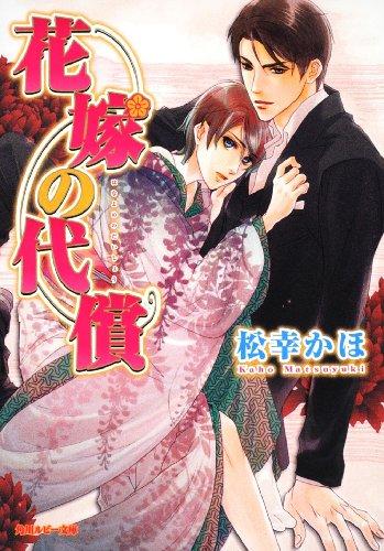 花嫁の代償 (角川ルビー文庫)の詳細を見る