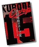黒田博樹 カープ復帰記念DVD黒田博樹のカープ愛 ~野球人生最後の決断~[DVD]