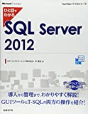 ひと目でわかる SQL Server 2012 (TechNet ITプロシリーズ)