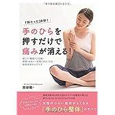 手のひらを押すだけで痛みが消える!  肩こり・腰痛・ひざ痛・頭痛・めまい・耳鳴りがよくなる即効改善からだケア