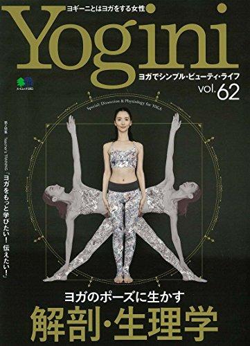 YOGINI VOL.62 (エイムック 3951)
