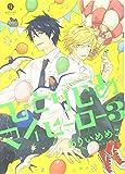 ひとりじめマイヒーロー 3 (IDコミックス gateauコミックス)