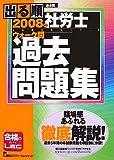 出る順社労士ウォーク問過去問題集〈2008年版〉 (出る順社労士シリーズ)