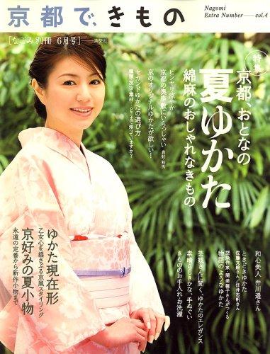 京都で、きもの 2007年 06月号 [雑誌]