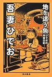 地を這う魚 ひでおの青春日記 (単行本コミックス)
