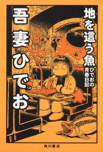 地を這う魚 ひでおの青春日記 (単行本コミックス)の詳細を見る