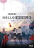 HELLO WORLD Blu-ray スペシャル・エディション[Blu-ray/ブルーレイ]