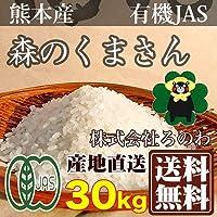 [29年度米] 森のくまさん 白米約27kg 有機JAS (熊本県 株式会社ろのわ) 産地直送 ふるさと21