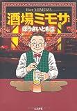 酒場ミモザ (ぶんか社コミック文庫) 画像