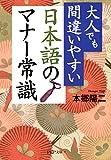大人でも間違いやすい 日本語のマナー常識 PHP文庫