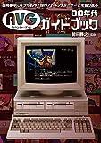80年代AVGガイドブック (G-MOOK) 画像