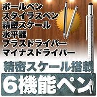 [Present-web] 6機能ペン スタイラスペン タッチペン ボールペン スケール 水平器 ドライバー プラス マイナス 多機能 アルミ 2本セット