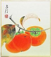 佐藤吉行 『柿』 ミニ色紙(寸松庵)