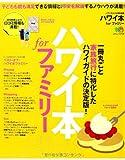 ハワイ本 for ファミリー (エイムック 2728)