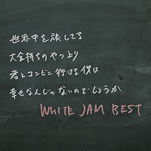 WHITE JAM BEST(通常盤)