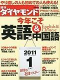 週刊 ダイヤモンド 2011年 1/8号 [雑誌]