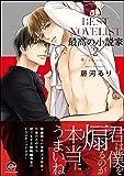 最高の小説家 2 【電子限定かきおろし漫画付】 (GUSH COMICS)