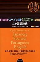 日本語‐スペイン語‐ポルトガル(ブラジル)語‐英語4ヶ国語辞典