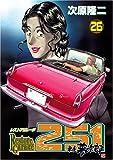 レストアガレージ251 26―車屋夢次郎 (BUNCH COMICS)