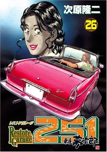 レストアガレージ251 26―車屋夢次郎 (BUNCH COMICS)の詳細を見る