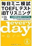 CD付毎日ミニ模試TOEFLテストiBTリスニング