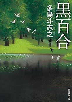 [多島 斗志之]の黒百合 (創元推理文庫)