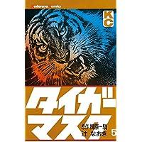 タイガーマスク(5) (週刊少年マガジンコミックス)