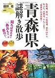 青森県謎解き散歩 (新人物往来社文庫) 画像