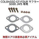 【 S660 JW5 COLBASSO GT-FOUR マフラー 専用 】 無限エアロ装着車用エアロスペーサー パーツセット