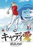 キャディ愛 16 (ヤングチャンピオン・コミックス)