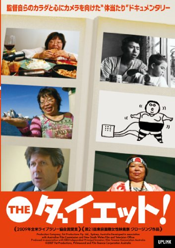THE ダイエット! [DVD]