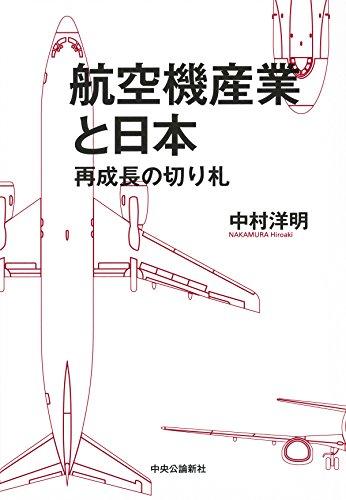 航空機産業と日本 - 再成長の切り札