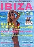 IBIZAパーフェクトガイド2015-2016ビギナーズイシュー 2015年8月号