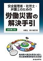 安全管理者・社労士・弁護士のための労働災害の解決手引 第3版